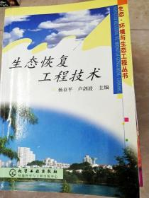 HI2011371 生态恢复工程技术--生态,环境与生态工程丛书