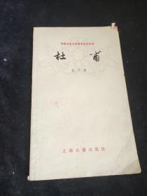 中国古典文学基本知识杜甫