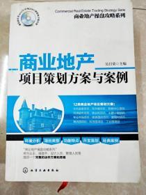 HI2014465 商业地产项目策划方案与案例【书内有字迹】