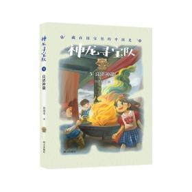 良渚神徽/神龙寻宝队:藏在国宝里的中国史 少儿科普 谷清