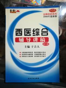 西医综合辅导讲稿第六版