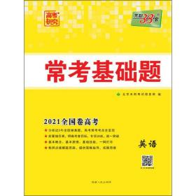 天利38套 常考基础题 英语 2021 高中高考辅导