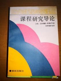 当代教育科学译丛:课程研究导论