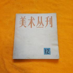 美术丛刊 12