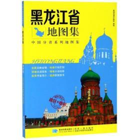 黑龙江省地图集/分省系列地图集 中国行政地图 星球地图出版社 新华正版