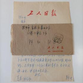 【编辑作家阿红旧藏】1985年工人日报社恩宇手书16开亲笔信1页带封