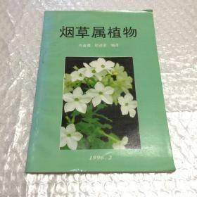 烟草属植物
