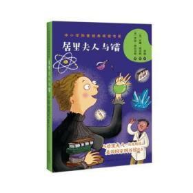 全新正版图书 居里夫人与镭 伊恩·格拉汉姆 长江文艺出版社 9787570216055胖子书吧