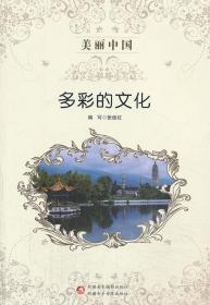{全新正版现货} 多彩的文化 9787546941981 张俊红编写 新疆美术