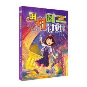 全新正版图书 忍住了,别笑我 赵静 河北少年儿童出版社 9787559531056胖子书吧