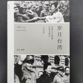 岁月台湾(第4版):1900年以来的台湾大事记