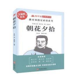 全新正版图书 朝花夕拾 鲁迅 华龄出版社 9787516916742胖子书吧