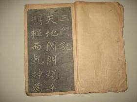 (原装裱)赵孟頫《玄妙观重修三门记》 碑帖一册