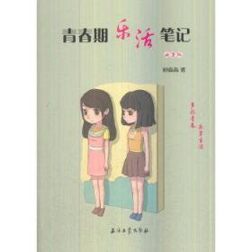 青春期乐活笔记:女生版 钟淼淼 9787518323630 石油工业出版社