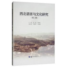 西北语言与文化研究(第三辑) 莫超,张建军 9787519266967 世界