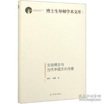 文创理念与当代中国文化传播 胡钰,薛静 著 9787519455637 光明
