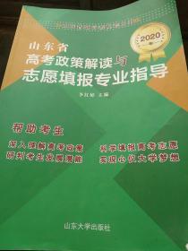 2020年  山东省高考政策解读与志愿填报专业指导