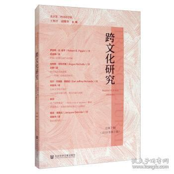 跨文化研究总第7辑(2019年第2辑) 王柯平,胡继华 9787520148870