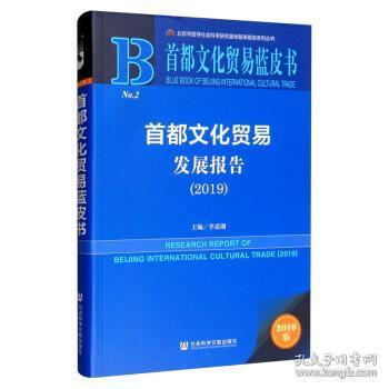 首都文化贸易发展报告:2019:2019 李嘉珊 编 9787520158527 社会