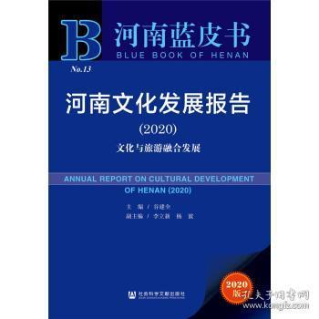 河南文化发展报告:文化与旅游融合发展:2020:2020 谷建全李立新杨