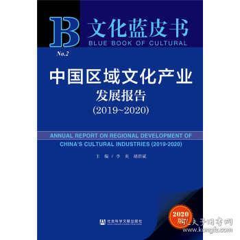 中国区域文化产业发展报告:2019-2020:2019-2020 李炎胡洪斌著,