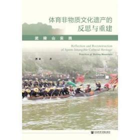 体育非物质文化遗产的反思与重建:武陵山实践:practice of Wuling