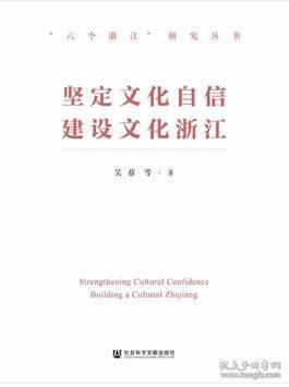 坚定文化自信 建设文化浙江 吴蓓 9787520166140 社会科学文献出