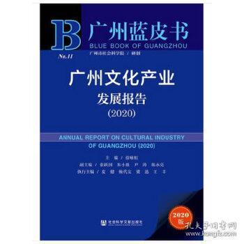 广州文化产业发展报告:2020:2020 徐咏虹张跃国朱小燚尹涛陈永亮