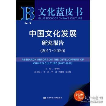 中国文化发展研究报告:2017-2020:2017-2020 张晓明李河李炎章建