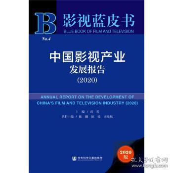 中国影视产业发展报告:2020:2020 司若 著 9787520169844 社会科