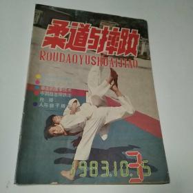 柔道与摔跤 杂志1983年第2期总第3期(8品16开右上角略有缺损54页目录参看书影)50632