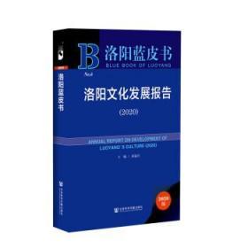 洛阳文化发展报告:2020:2020 刘福兴 著 9787520172035 社会科学