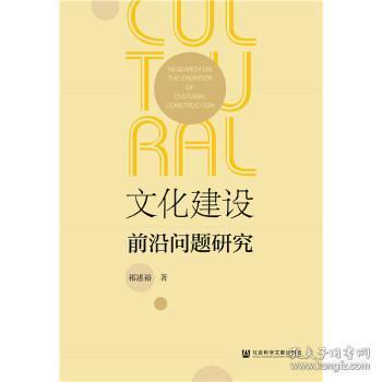 文化建设前沿问题研究 祁述裕 9787520173162 社会科学文献出版社