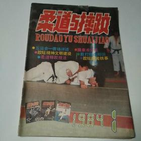 柔道与摔跤 杂志1984年第1期总第4期(8品16开封面上沿有撕裂48页目录参看书影)50633