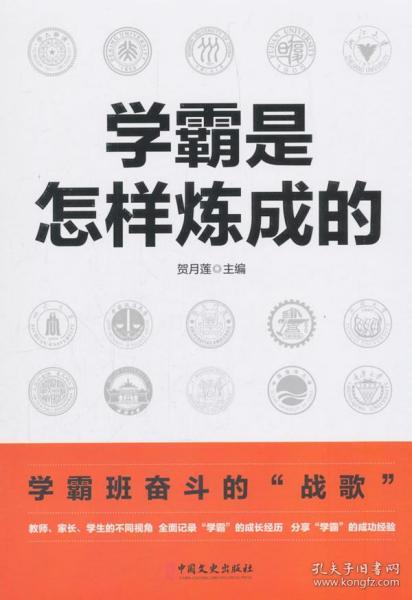 学霸是怎样炼成的 贺月莲 编 9787520503105 中国文史出版社