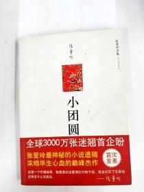 HA1011999 小團圓--張愛玲全集【內略有破損】