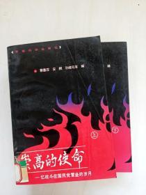 HA1013945 崇高的使命【上下册】【一版一印】