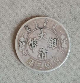 宣统三年大清银币壹圆