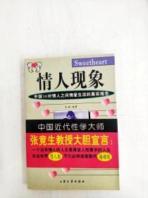 HA1016886 情人现象·中国36对情人之间情爱生活的真实报告【一版一印】