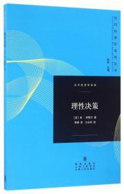 理 决策/当代经济学译库/当代经济学系列丛书