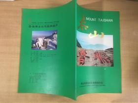 泰山【世界文化与自然遗产】【实物拍图  内页干净】