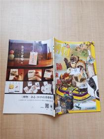 中国国家地理 博物 鼬来啦 2018年第12期 总第180期/杂志【封面有贴纸】
