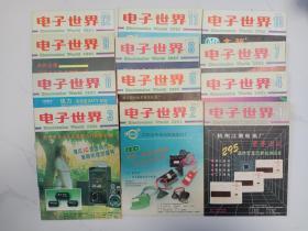 电子世界1991.1-12