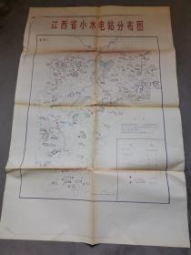 江西省小水电站分布图,解放前后,大尺寸。