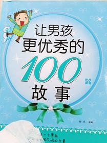 HR1001479 让男孩更优秀的100个故事【一版一印】【书面略有破损】