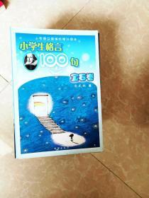 HR1003328 小学生格言100句(宝石卷)【一版一印】
