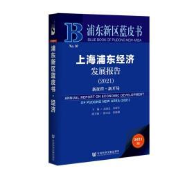 上海浦东经济发展报告(2021)