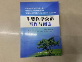 生物医学英语写作与阅读