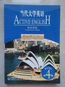 当代大学英语4(综合英语)(学生学习课本)