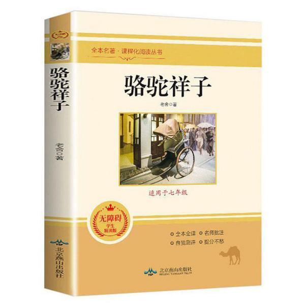 骆驼祥子(无障碍学生精读版)